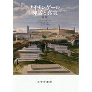 ナイチンゲール 神話と真実 新版 [単行本]