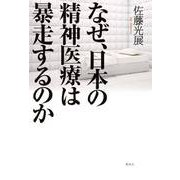 なぜ、日本の精神医療は暴走するのか [単行本]