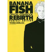 BANANA FISH REBIRTH PERFECT EDITION オフィシャルガイドブック完全版 [単行本]