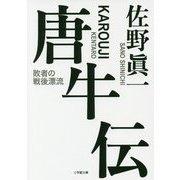 唐牛伝―敗者の戦後漂流(小学館文庫) [文庫]