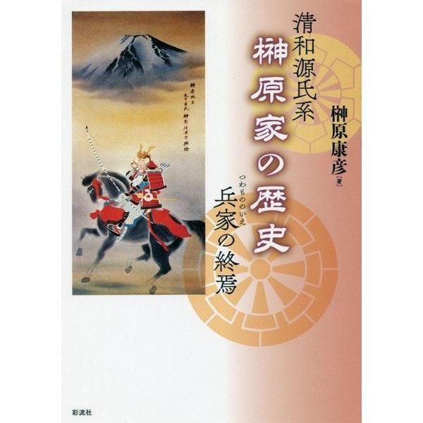 清和源氏系榊原家の歴史―兵家の終焉 [単行本]