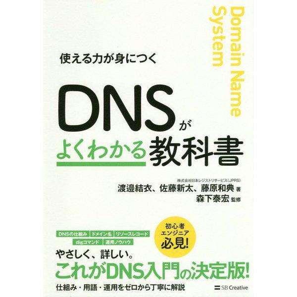 DNSがよくわかる教科書 [単行本]