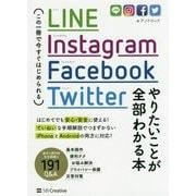 LINE、Instagram、Facebook、Twitter やりたいことが全部わかる本―この一冊で今すぐはじめられる [単行本]