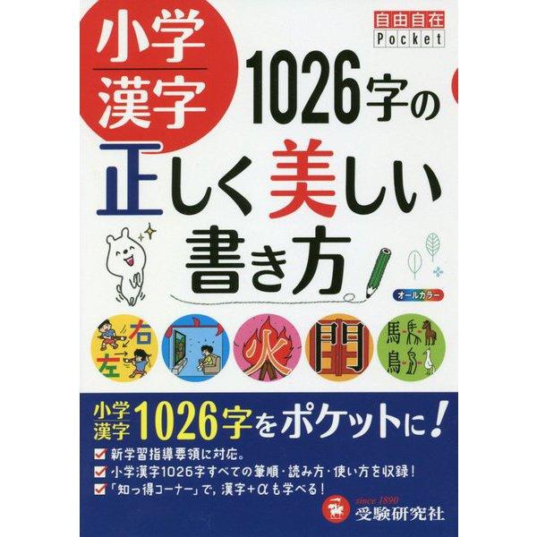 小学漢字 1026字の正しく美しい書き方(自由自在Pocket) [全集叢書]