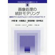 画像処理の統計モデリング―確率的グラフィカルモデルとスパースモデリングからのアプローチ(クロスセクショナル統計シリーズ〈8〉) [全集叢書]