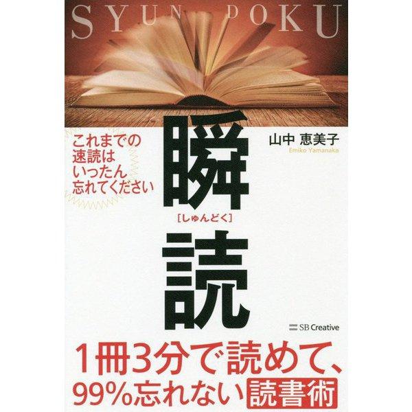 1冊3分で読めて、99%忘れない読書術 瞬読 [単行本]