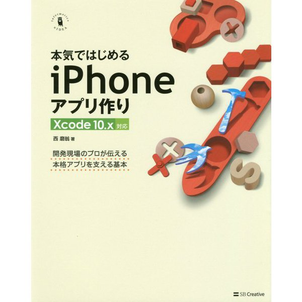 本気ではじめるiPhoneアプリ作り Xcode10.x対応 [単行本]