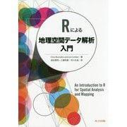 Rによる地理空間データ解析入門 [単行本]