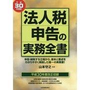 法人税申告の実務全書〈平成30年度版〉 [単行本]