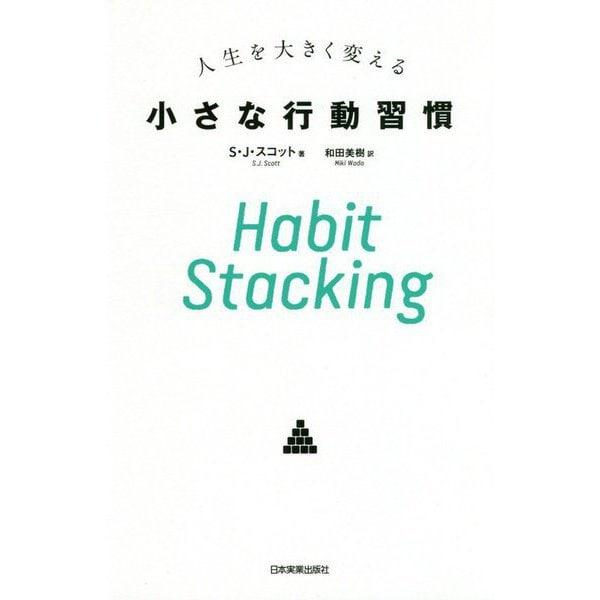 Habit Stacking 人生を大きく変える小さな行動習慣 [単行本]