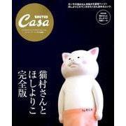 猫村さんとほしよりこ 完全版(マガジンハウスムック CASA BRUTUS) [ムックその他]