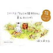 きょうの猫村さん卓上カレンダー 2019 [単行本]