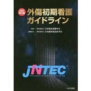 外傷初期看護ガイドラインJNTEC 改訂第4版 [単行本]