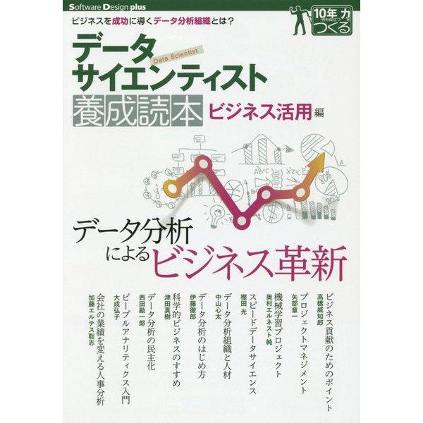 データサイエンティスト養成読本 ビジネス活用編 [大型本]