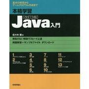 本格学習Java入門 改訂3版 [単行本]