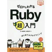 ゼロからわかる Ruby 超入門 [単行本]