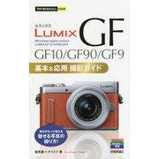 今すぐ使えるかんたんmini LUMIX GF10/GF90/GF9 基本&応用撮影ガイド [単行本]