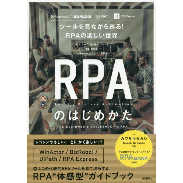 RPAのはじめかた ~ツールでわかる! RPAの楽しい世界 [単行本]