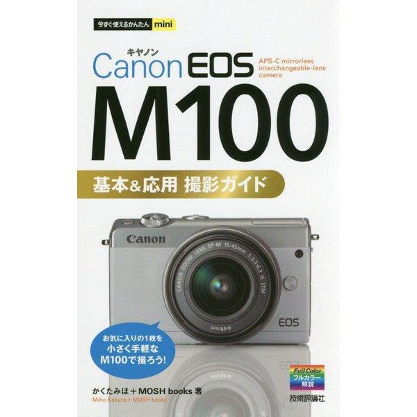 今すぐ使えるかんたんmini Canon EOS M100 基本&応用 撮影ガイド [単行本]