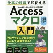Access マクロ 入門 ~仕事の現場で即使える [単行本]