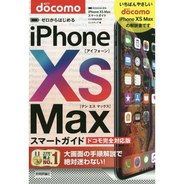 ゼロからはじめる iPhone XS Max スマートガイド ドコモ完全対応版 [単行本]