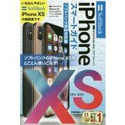ゼロからはじめる iPhone XS スマートガイド ソフトバンク完全対応版 [単行本]