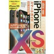 ゼロからはじめる iPhone XS スマートガイド au完全対応版 [単行本]