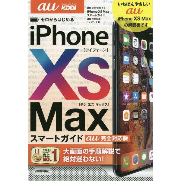 ゼロからはじめる iPhone XS Max スマートガイド au完全対応版 [単行本]