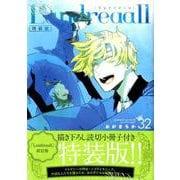 Landreaall(32) 特装版 IDコミックス/ZERO-SUMコミックス [コミック]
