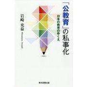 「公教育」の私事化―日本の教育のゆくえ [単行本]
