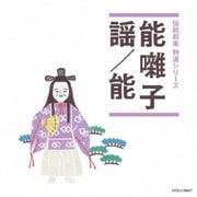 能囃子/謡/能 (伝統邦楽 特選シリーズ)