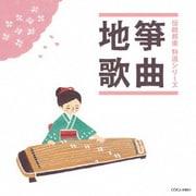 箏曲/地歌 (伝統邦楽 特選シリーズ)