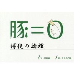 豚=0―博徒の論理 [単行本]