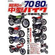 昭和の中型バイクと青春時代、再び! (M.B.MOOK) [ムックその他]