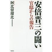 安倍晋三の闘い―官邸からの報告(WAC BUNKO) [新書]