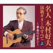 名人木村好夫 演歌ギターのすべて(上) (決定盤)