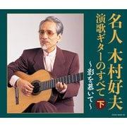名人木村好夫 演歌ギターのすべて(下) (決定盤)