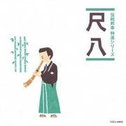 尺八 (伝統邦楽 特選シリーズ)