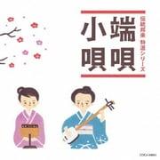 端唄/小唄 (伝統邦楽 特選シリーズ)