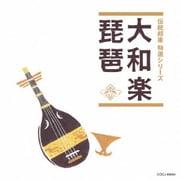 大和楽/琵琶 (伝統邦楽 特選シリーズ)