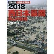 2018西日本豪雨 岡山の記録―特別報道写真集 [単行本]