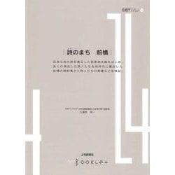 詩のまち前橋(前橋学ブックレット 14) [全集叢書]