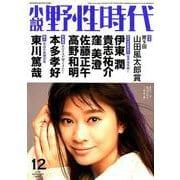 小説野性時代 vol.181 (2018 12)(KADOKAWA文芸MOOK 183) [ムックその他]