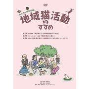 黒澤泰&飯田基晴の地域猫活動のすすめ DVD-東日本大震災と障害者 [磁性媒体など]