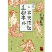 図説 日本未確認生物事典(角川ソフィア文庫) [文庫]