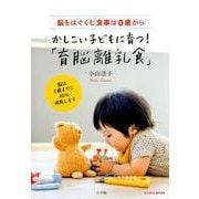 かしこい子どもに育つ!「育脳離乳食」-脳をはぐくむ食事は0歳から(Oyakoムック) [ムックその他]