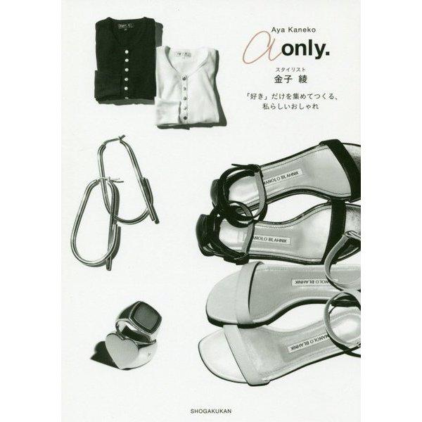 a only.―スタイリスト金子綾 「好き」だけを集めてつくる、私らしいおしゃれ [単行本]