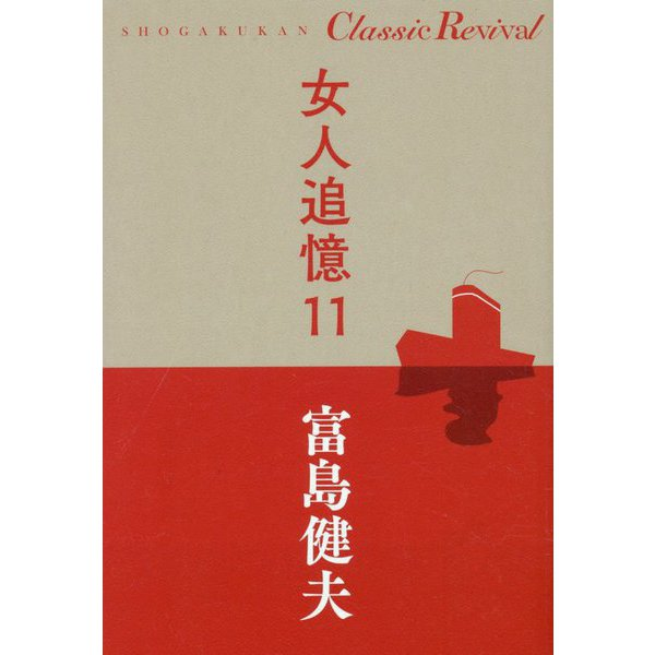 女人追憶〈11〉(Classic Revival) [単行本]