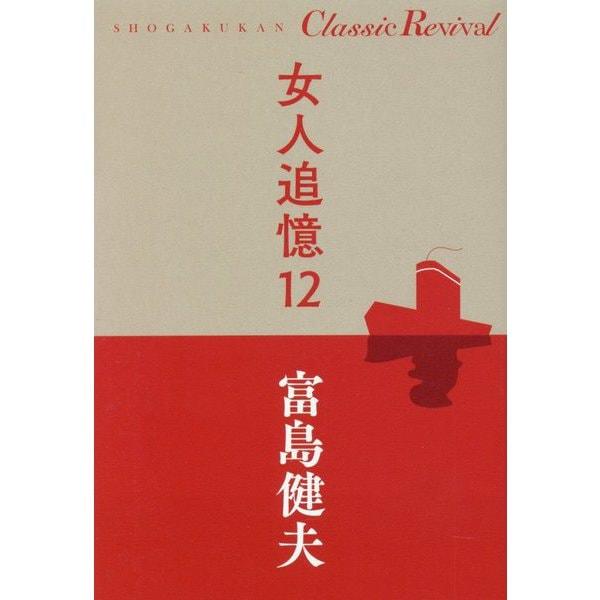 女人追憶〈12〉(Classic Revival) [単行本]