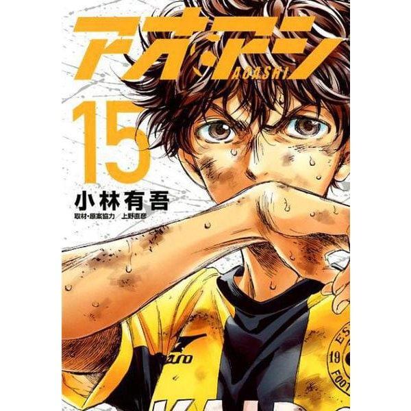 アオアシ<15>(ビッグ コミックス) [コミック]